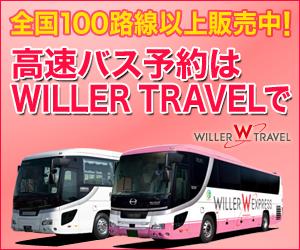 大阪 から ディズニー 夜行 バス